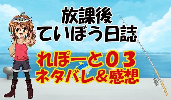 放課後ていぼう日誌【れぽーと03.アジゴ】のネタバレ&感想