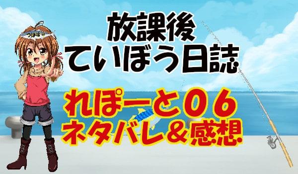 放課後ていぼう日誌【れぽーと06.海王丸】のネタバレ&感想