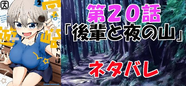 宇崎ちゃんは遊びたい!第20話「後輩と夜の山」ネタバレ