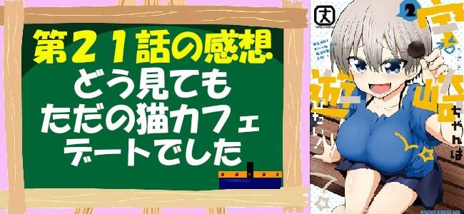 宇崎ちゃんは遊びたい!第21話の感想「どう見てもただの猫カフェデートでした」