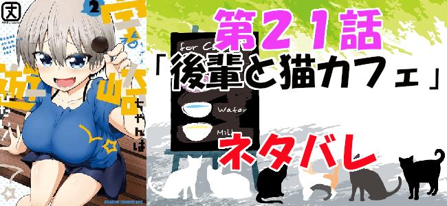 宇崎ちゃんは遊びたい!第21話「後輩と猫カフェ」ネタバレ