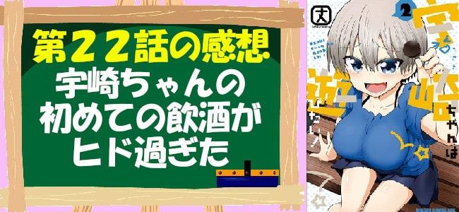 宇崎ちゃんは遊びたい!第22話の感想「宇崎ちゃんの初めての飲酒がヒド過ぎた」