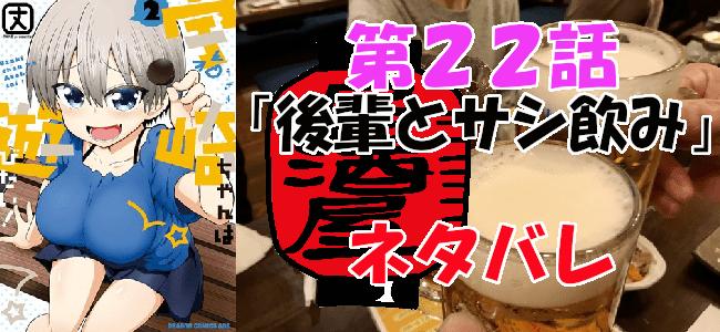 宇崎ちゃんは遊びたい!第22話「後輩とサシ飲み」ネタバレ