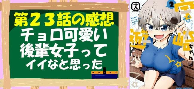 宇崎ちゃんは遊びたい!第23話の感想「チョロ可愛い後輩女子ってイイなと思った」