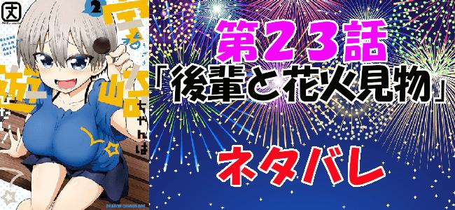宇崎ちゃんは遊びたい!第23話「後輩と花火見物」ネタバレ