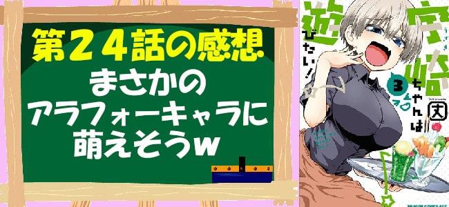 宇崎ちゃんは遊びたい!第24話の感想「まさかのアラフォーキャラに萌えそうw」