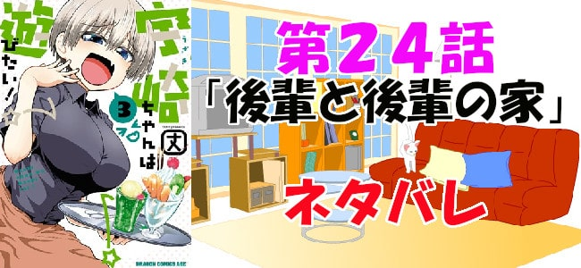 宇崎ちゃんは遊びたい!第24話「後輩と後輩の家」ネタバレ