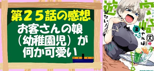 宇崎ちゃんは遊びたい!第25話の感想「お客さんの娘(幼稚園児)が何か可愛い」