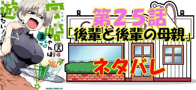 宇崎ちゃんは遊びたい!第25話「後輩と後輩の母親」ネタバレ