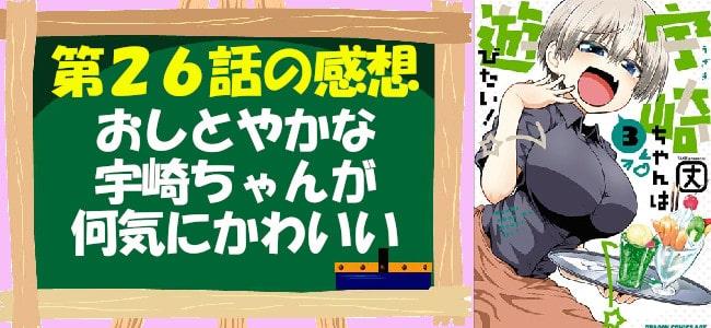 宇崎ちゃんは遊びたい!第26話の感想「おしとやかな宇崎ちゃんが何気にかわいい」
