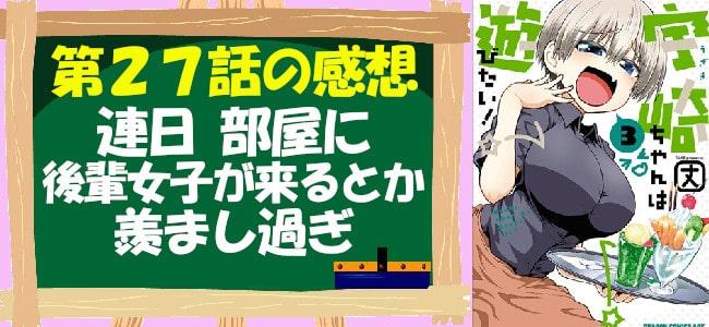宇崎ちゃんは遊びたい!第27話の感想「連日部屋に後輩女子が来るとか羨まし過ぎ」