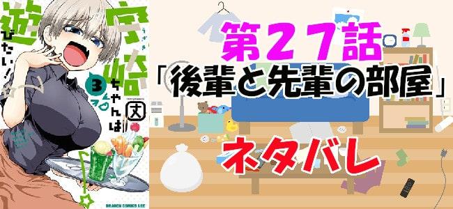 宇崎ちゃんは遊びたい!第27話「後輩と先輩の部屋」ネタバレ