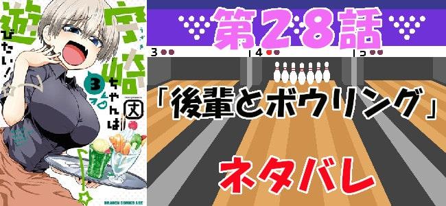 宇崎ちゃんは遊びたい!第28話「後輩とボウリング」ネタバレ