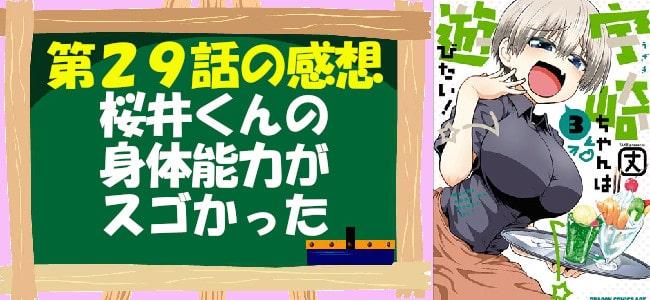 宇崎ちゃんは遊びたい!第29話の感想「桜井くんの身体能力がスゴかった」