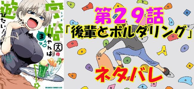 宇崎ちゃんは遊びたい!第29話「後輩とボルダリング」ネタバレ