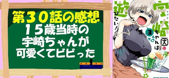 宇崎ちゃんは遊びたい!第30話の感想「15歳当時の宇崎ちゃんが可愛くてビビった」