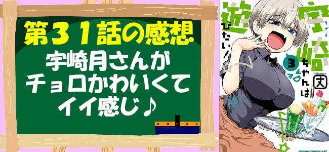 宇崎ちゃんは遊びたい!第31話の感想「宇崎月さんがチョロかわいくてイイ感じ♪」