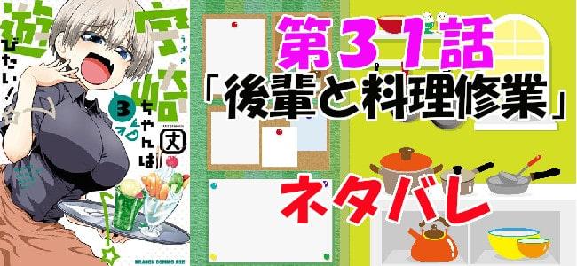 宇崎ちゃんは遊びたい!第31話「後輩と料理修業」ネタバレ