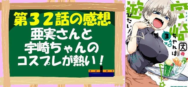 宇崎ちゃんは遊びたい!第32話の感想「亜実さんと宇崎ちゃんのコスプレが熱い!」