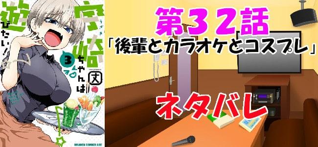 宇崎ちゃんは遊びたい!第32話「後輩とカラオケとコスプレ」ネタバレ