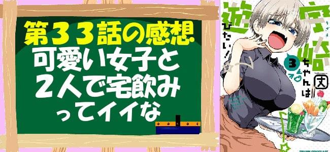 宇崎ちゃんは遊びたい!第33話の感想「可愛い女子と2人で宅飲みってイイな」