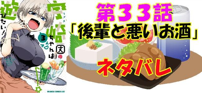 宇崎ちゃんは遊びたい!第33話「後輩と悪いお酒」ネタバレ