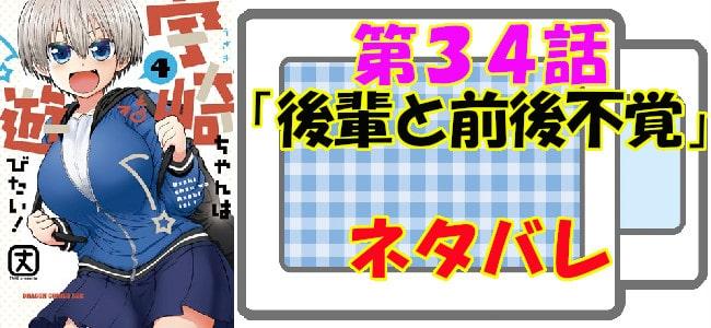 宇崎ちゃんは遊びたい!第34話「後輩と前後不覚」ネタバレ