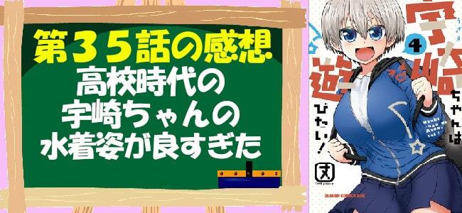 宇崎ちゃんは遊びたい!第35話の感想「高校時代の宇崎ちゃんの水着姿が良すぎた」