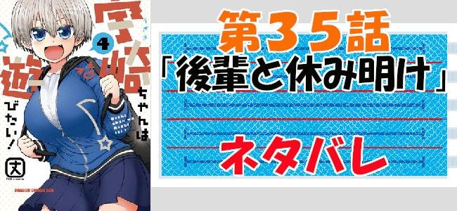 宇崎ちゃんは遊びたい!第35話「後輩と休み明け」ネタバレ