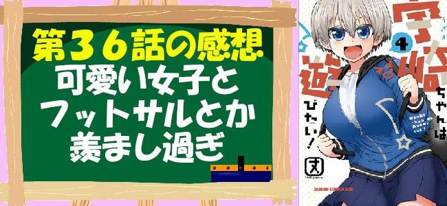 宇崎ちゃんは遊びたい!第36話の感想「可愛い女子とフットサルとか羨まし過ぎ」