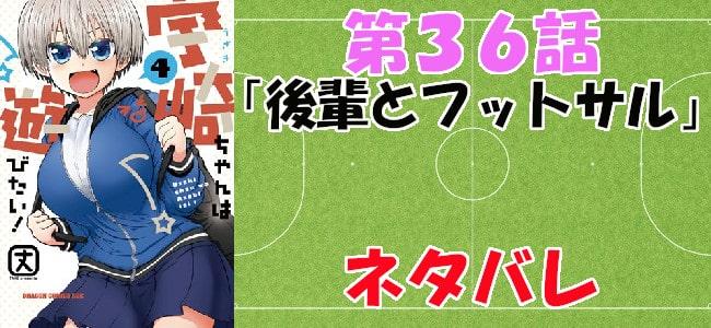 宇崎ちゃんは遊びたい!第36話「後輩とフットサル」ネタバレ
