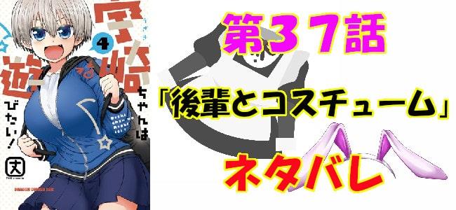 宇崎ちゃんは遊びたい!第37話「後輩とコスチューム」ネタバレ