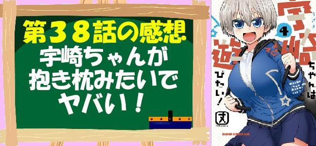 宇崎ちゃんは遊びたい!第38話の感想「宇崎ちゃんが抱き枕みたいでヤバい」