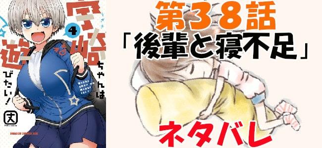 宇崎ちゃんは遊びたい!第38話「後輩と寝不足」ネタバレ