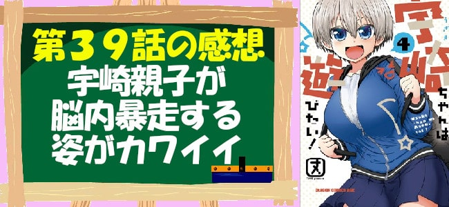 宇崎ちゃんは遊びたい!第39話の感想「宇崎親子が脳内暴走する姿がカワイイ」