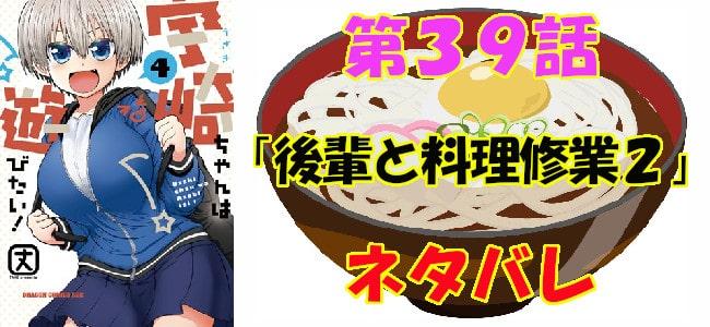 宇崎ちゃんは遊びたい!第39話「後輩と料理修業2」ネタバレ