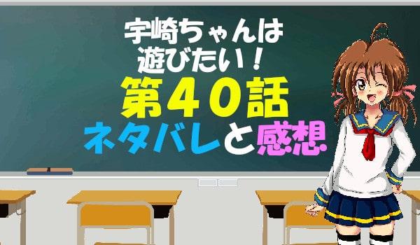 宇崎ちゃんは遊びたい!40話「後輩と学祭 前編」のネタバレ&感想
