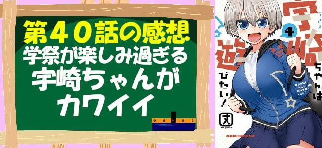 宇崎ちゃんは遊びたい!第40話の感想「学祭が楽しみ過ぎる宇崎ちゃんがカワイイ」