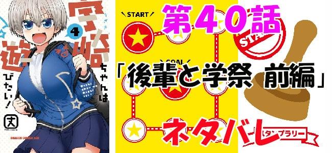 宇崎ちゃんは遊びたい!第40話「後輩と学祭 前編」ネタバレ