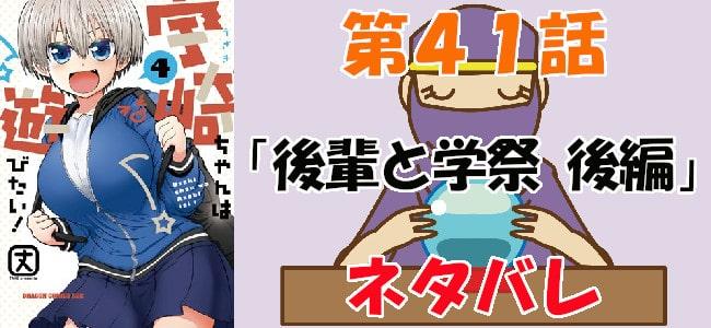 宇崎ちゃんは遊びたい!第41話「後輩と学祭 後編」ネタバレ