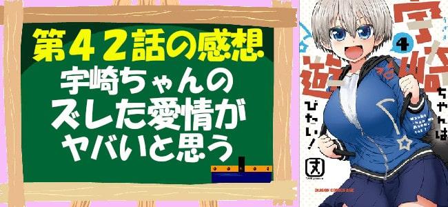 宇崎ちゃんは遊びたい!第42話の感想「宇崎ちゃんのズレた愛情がヤバいと思う」