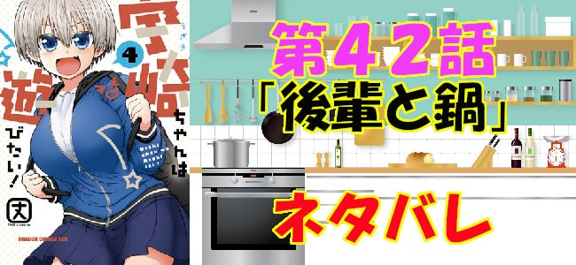 宇崎ちゃんは遊びたい!第42話「後輩と鍋」ネタバレ