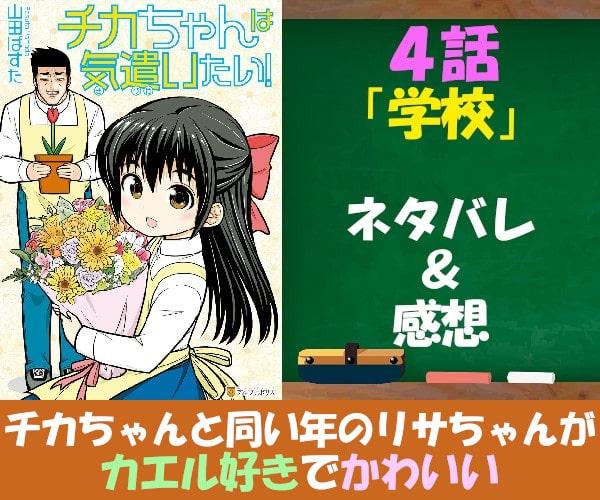チカちゃんは気遣いたい!【4話】のネタバレと感想を紹介「チカちゃんと同い年のリサちゃんがカエル好きでかわいい」