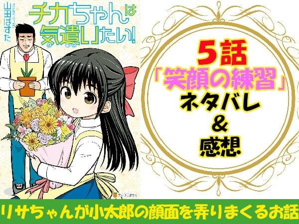 チカちゃんは気遣いたい!【5話】のネタバレと感想を紹介「リサちゃんが小太郎の顔面を弄りまくるお話」
