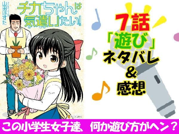 チカちゃんは気遣いたい!【7話】のネタバレと感想を紹介「この小学生女子達、何か遊び方がヘン?」