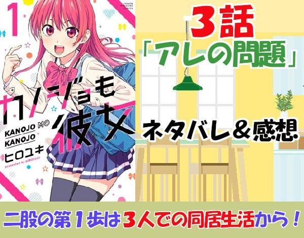 カノジョも彼女3話のネタバレと感想を紹介「二股の第1歩は3人での同居生活から!」