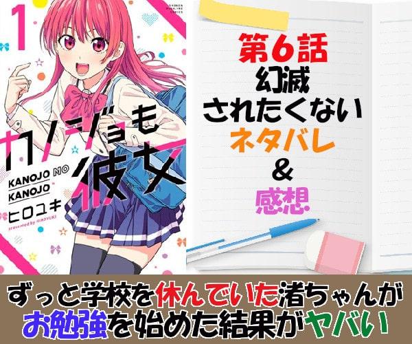 カノジョも彼女6話のネタバレと感想を紹介「ずっと学校を休んでいた渚ちゃんがお勉強を始めた結果がヤバい」