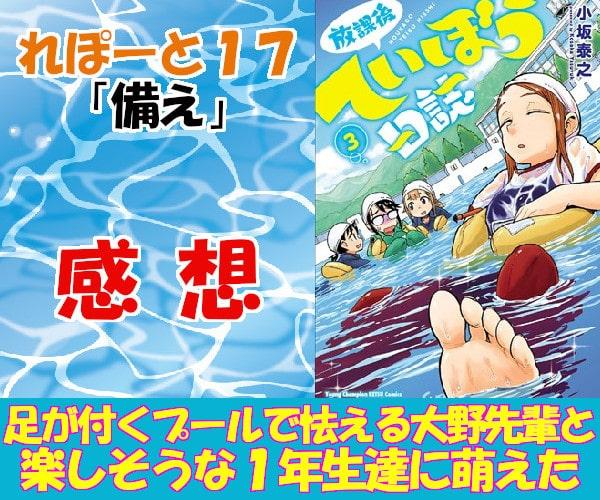 放課後ていぼう日誌れぽーと17「備え」の感想「足が付くプールで怯える大野先輩と楽しそうな1年生達に萌えた」