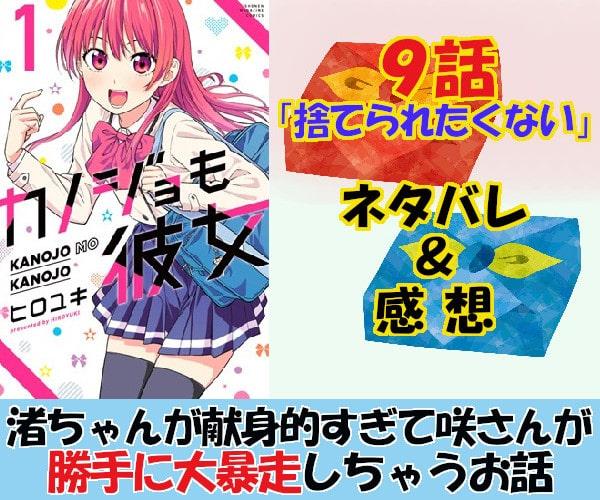 カノジョも彼女9話のネタバレと感想を紹介「渚ちゃんが献身的すぎて咲さんが勝手に大暴走しちゃうお話」