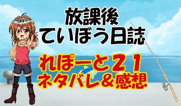 放課後ていぼう日誌【れぽーと21】「外道とアジ」のネタバレ&感想